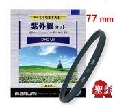日本 MARUMI 77mm DHG UV L390 抗紫外線保護鏡 (數位多層鍍膜) 【彩宣公司貨】
