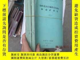 二手書博民逛書店南嶺花崗岩地質及其成因和成礦作用罕見二 六8699119636