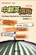 二手書博民逛書店 《中翻英開跑》 R2Y ISBN:9789866508011│書林出版有限公司
