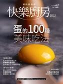 快樂廚房雜誌 9-10月號/2019 第128期