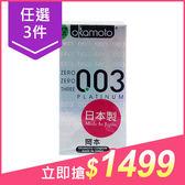 日本 okamoto 岡本 003衛生套(極薄型)12入【小三美日】保險套