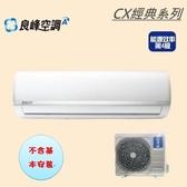 下單現折1千元【良峰空調】3.6KW5-7坪一對一變頻單冷《CXI/CXO-M362CF》4級節能年耗電968全機3年保固