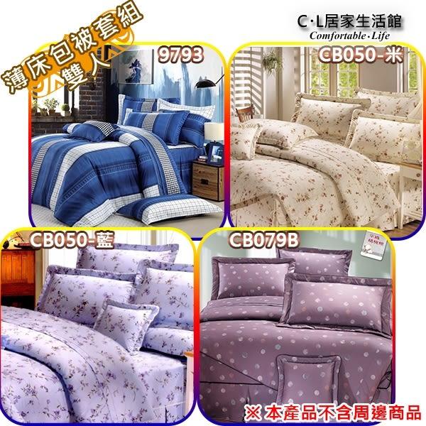 【 C . L 居家生活館 】雙人薄床包被套組(9793/CB050(米/藍)/CB079B)
