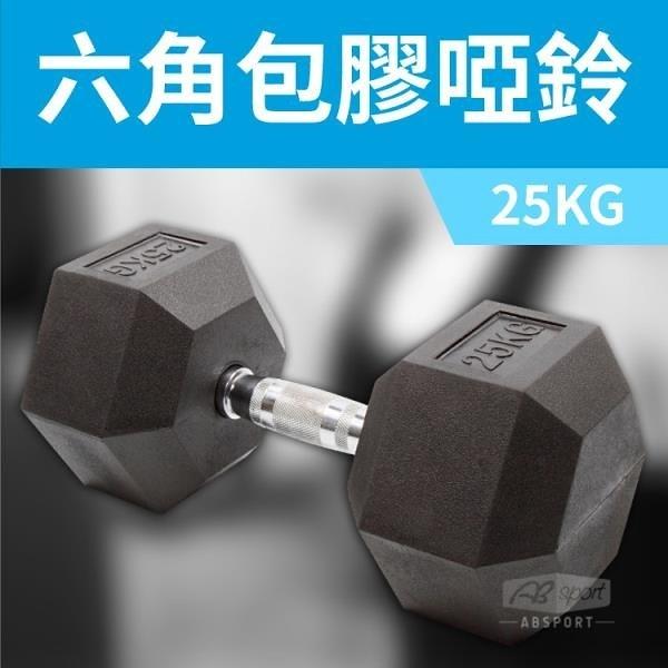 【南紡購物中心】【ABSport】包膠高質感六角啞鈴25KG(單支)/整體啞鈴/重量啞鈴/重量訓練