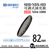 百諾 BENRO ND4-1000 82mm SHD NDX-HD LIMIT ULCA WMC 可調式減光鏡【 公司貨 】 ND4-ND1000