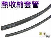 【洪氏雜貨】256A164    熱收縮套膜6 黑色 一米100cm 單入 縮管/熱縮套管/絕緣管/端子管