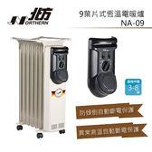 【冬季必備+結帳再折】NORTHERN 北方 九葉片式恆溫電暖爐 NA-09