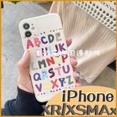 蘋果 iPhone XR XS max iX 彩虹字母 全包邊 液態殼 創意手機殼 軟殼 保護套 ABC字母殼 可愛 Q殼