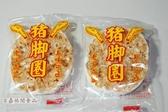 【吉嘉食品】豬腳圈(原味) 600公克 [#600]{3096-1}