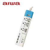 【aiwa 愛華】USB6.2A 家用智能延長線-2.7M 藍