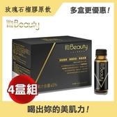 【4盒組】VitaBeauty 玫瑰石榴膠原飲(50mlx8瓶/盒