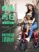 親子電動車折疊自行車成人女小型帶娃母子鋰電池超輕助力代步