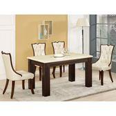 餐桌 MK-961-1 克里斯4.3尺胡桃原石餐桌 (不含餐椅)【大眾家居舘】