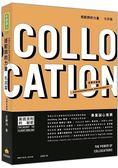 搭配詞的力量Collocations:名詞篇  全新升級版(隨書附贈美籍專業錄音