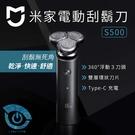 小米電動刮鬍刀S500 LED4大功能數位顯示