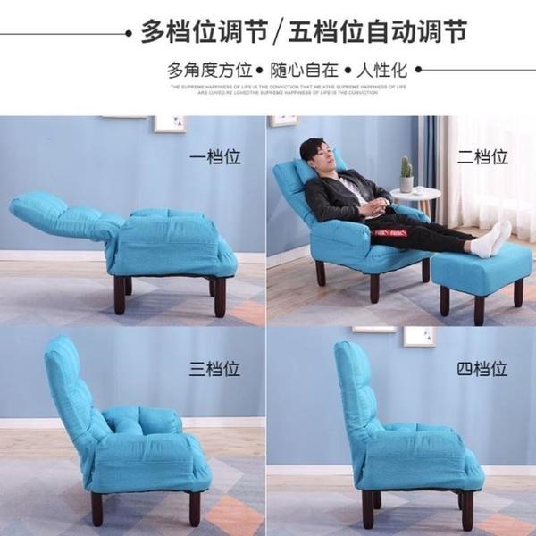 懶人沙發電視電腦椅單人沙發椅日式折疊躺椅布藝喂奶哺乳椅榻榻米