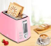 DSL-101多士爐吐司機早餐烤面包機家用全自動2片迷你土司機   麥琪精品屋