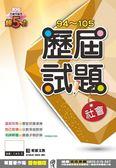 明霖練五功94~105歷屆試題:社會(106年升高中)