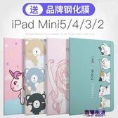 蘋果iPadMini4保護套padmini2外套mini5外殼7.9英寸迷你1/3軟殼A1538平板 降價兩天