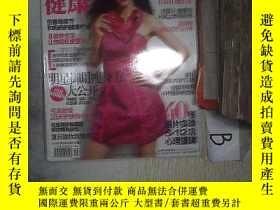 二手書博民逛書店時尚健康(2009年5月罕見總第283期)...Y261116