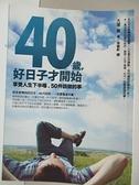 【書寶二手書T4/財經企管_BCI】40歲,好日子才開始_大塚壽