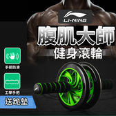 【JR創意生活】升級版 超靜音雙滾輪健腹器 多功能健腹輪 健美輪 健腹輪 健腹器 伏地挺身器