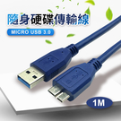 隨身硬碟傳輸線 USB3.0 公 TO MICRO B 行動硬碟 高速傳輸線 USB延長線 雙頭線 硬碟線