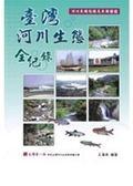(二手書)臺灣河川生態全紀錄:河川魚類指標及魚類圖鑑(精裝)
