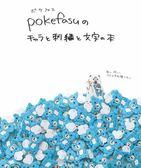pokefasu可愛動物造型刺繡與文字圖樣集