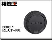 ★相機王★Fujifilm RLCP-001 原廠鏡頭後蓋〔XF 接環鏡頭後蓋〕RLCP001
