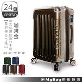 Deseno 行李箱 24吋 尊爵傳奇3代 加大防爆拉鍊旅行箱 CL2380 綠/咖啡金 得意時袋