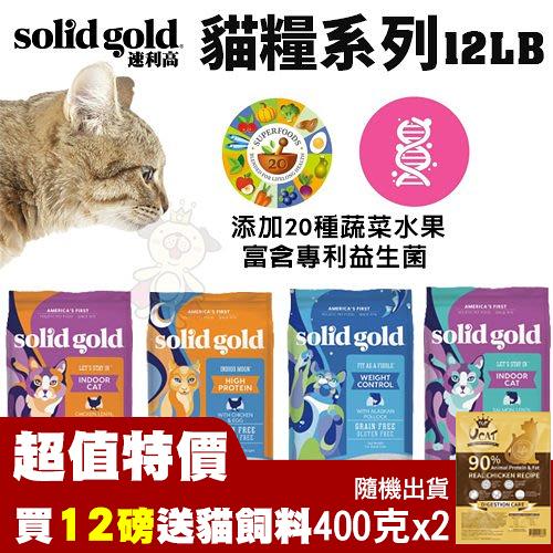 【送UCAT400克x2包】Solid Gold速利高貓糧12LB 室內化毛/低敏全齡貓/熟齡體控貓