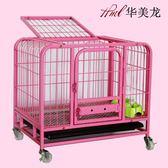 快速出貨-加粗重鋼管狗籠子貴賓泰迪博美中小型犬寵物籠兔子貓籠寵物籠54*37*49公分 全館免運