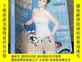 二手書博民逛書店罕見瑞麗服飾美容2017年第五期,林心如Y403679