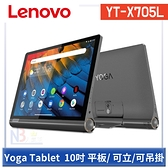 Lenovo Yoga Tablet 10吋◤送64G卡+皮套防護3好禮◢ YT-X705L (4G/64G) 平版電腦