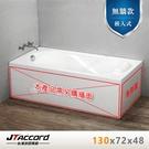 【台灣吉田】T125 長方形壓克力浴缸(嵌入式空缸)