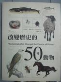 【書寶二手書T4/歷史_XEX】改變歷史的50種動物_艾力克.查林