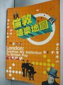 【書寶二手書T5/旅遊_GEF】倫敦嗑樂地圖_桑曄,攝影