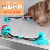 狗狗玩具吸地球吸盤寵物漏食球拔河互動解悶中大型犬潔齒耐咬磨牙  全館免運