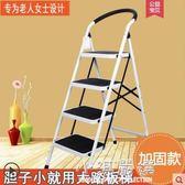 家庭用梯子樓梯凳扶梯三四步梯折疊梯子家用小爬梯加厚人字梯CY『小淇嚴選』