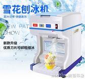 雪花刨冰機商用全自動沙冰機商用奶茶店大功率綿綿冰機電動碎冰機igo 美芭