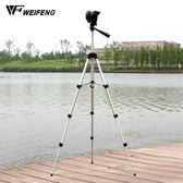 攝影架偉峰手機微單三腳架 索尼a6000相機通用輕便攜直播自拍支架LX
