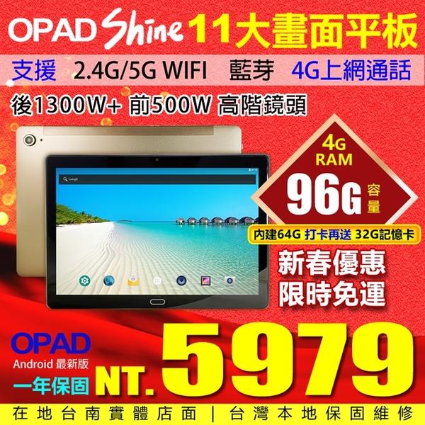11吋高階最新20核4G上網通話96G儲存人臉辨識OPAD視網膜平板電競3D遠端上課辦公洋宏保固a