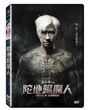 陀地驅魔人 DVD (音樂影片購)