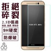 E68精品館 9H 鋼化玻璃 貼 HTC One M9 + 保護貼 玻璃膜 鋼化 膜 9H 鋼化貼 螢幕 防刮 保護膜