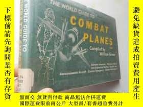 二手書博民逛書店The罕見World Guide To Combat Plane
