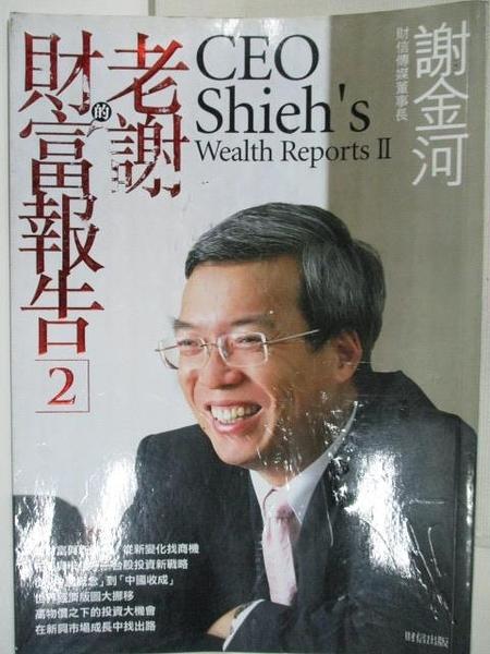 【書寶二手書T5/財經企管_AYK】老謝財富報告(2)_謝金河