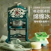 碎冰機 日本家用小型電動刨冰機綿綿冰雪花冰機碎冰機冰沙機炒冰機送冰盒DF  雙十二