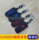 LUXGEN納智捷【鑰匙保護套/單個-紅色】(圓頓型專用 )URX  U6GT U5 S5高質感鑰匙套