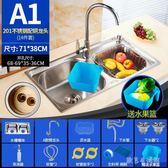 304不銹鋼水槽一體加厚拉絲洗菜盆tz6001【歐爸生活館】